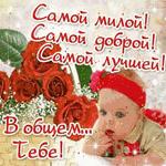 День цветёт в любви и счастье
