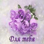 С цветами для тебя