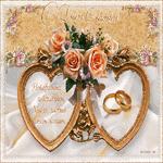 Картинка с днем свадьбы с пожеланием