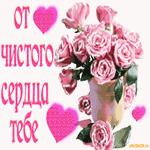 Для тебя красивые цветы