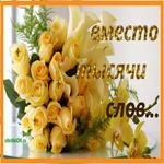 Открытка с желтыми цветами