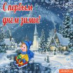 1 декабря с первым днём зимы