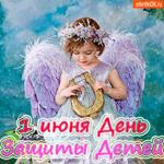 1 июня - День Защиты всех детей