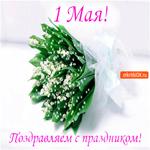 1 мая - Поздравляем с праздником