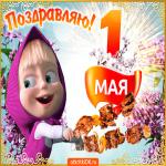 1 мая - праздник весны и труда