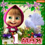 1 мая - Праздник волшебный