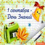 1 сентября - День Знаний, Желаю тебе успехов