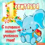 1 Сентября - Поздравляю