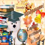 1 Сентября - Поздравляю всех с новым учебным годом