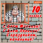 10 ноября с праздником полиции