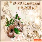Картинка 10000 пожеланий счастья