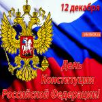 12 декабря - День Конституции Российской Федерации!