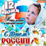 12 июня День России - Мира вам