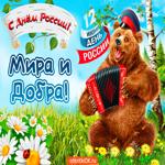 12 июня день России поздравление