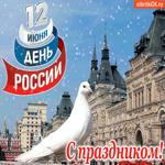 12 июня День России. С праздником всех