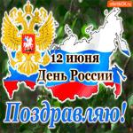 12 июня праздник День России. Поздравляю всех