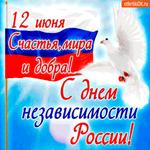 12 июня - С Днём независимости России