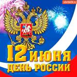 12 июня - С Днём России