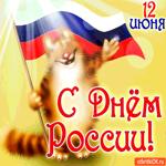 12 июня. С Днём России хочу поздравить