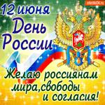 12 июня - Желаю россиянам мира