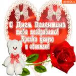 14 февраля день всех влюблённых