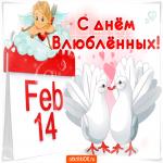 14 февраля, поздравляю тебя сердечно