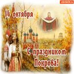 14 октября С праздником Покрова