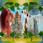 15 июня - Троицкая родительская суббота