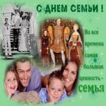 15 мая праздник день семьи