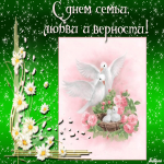 Пятнадцатое мая - День семьи