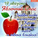 19 августа Яблочный Спас - Любви тебе и с счастья