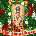 19 декабря С днем Святителя Николая