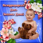 Первое июня день защиты детей