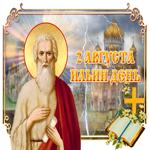 2 Августа - Ильин день