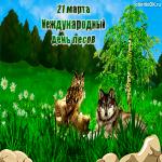 21 марта международный день лесов