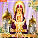 21 Рождество Пресвятой Богородицы