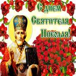 22 мая День Святого Николая