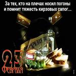 23 Февраля - С Днём Защитника Отечества