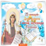 25 января день памяти мученицы Татьяны