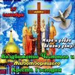 27 сентября воздвижение креста господня