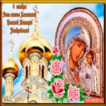 4 ноября День иконы Казанской Божией Матери