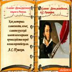 6 июня - День Русского языка и рождения Пушкина