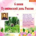 6 июня - Пушкинский день России