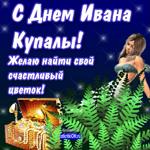 7 июля Иван Купала