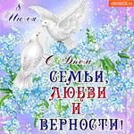8 июля - С праздником День Семьи, любви и верности