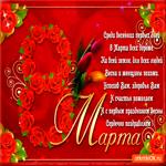 8 марта главный праздник весны