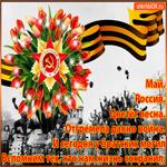 Пришла весна, опять цветет земля - народ наш День Победы отмечает