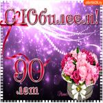 90 лет тебе ты в семье царица