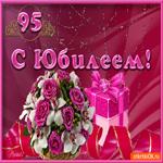 95 лет юбилей