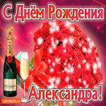 Александра с праздником Тебя